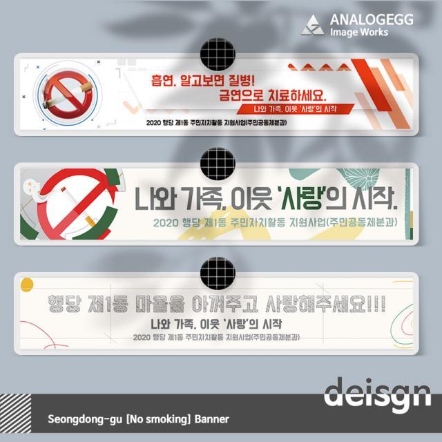 성동구 [금연홍보] :: 현수막